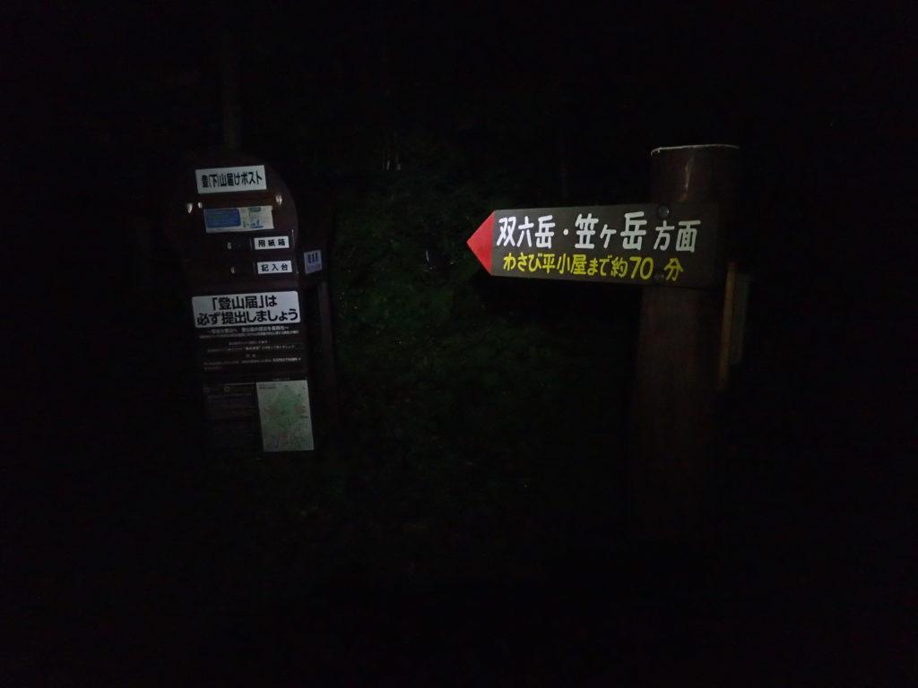 まだ真っ暗闇の午前2時。ブラックダイヤモンドのストームの灯りで鷲羽岳・水晶岳へ向けて登山口を出発