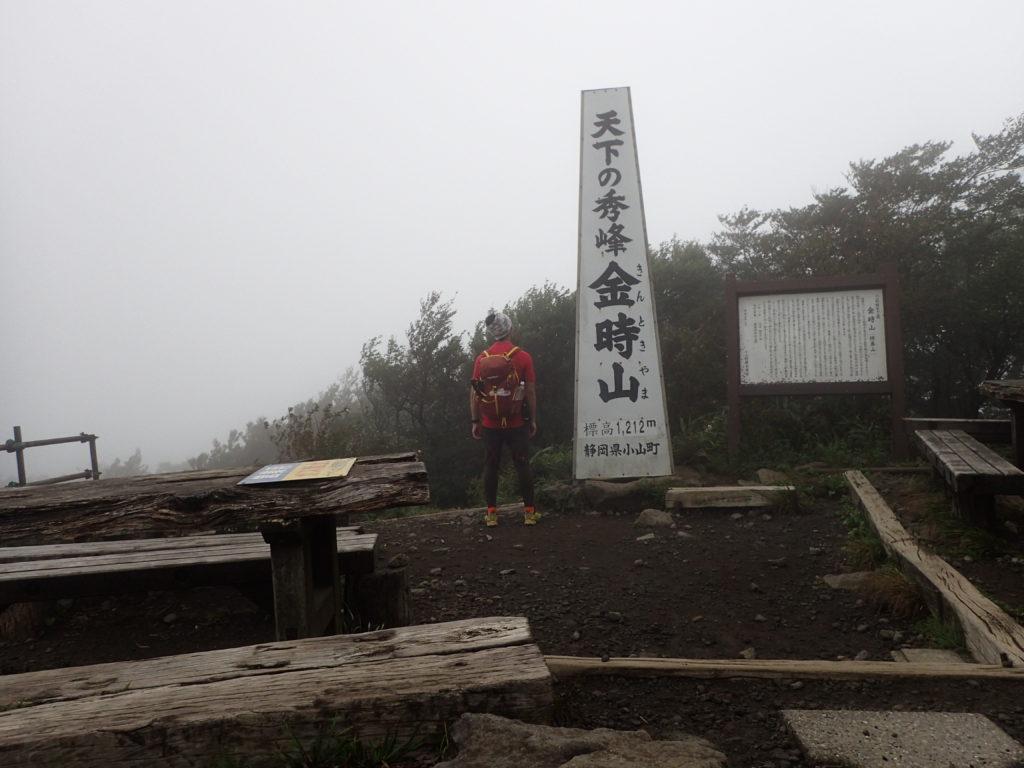 天下の秀峰金時山でモンベルの登山用ザックであるバーサライトパックを背負って記念撮影