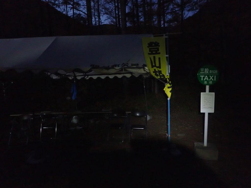 夜明け前で薄暗い三股登山口をブラックダイヤモンドの登山用ヘッドライトであるストームの灯りで蝶ヶ岳に向けて登山開始