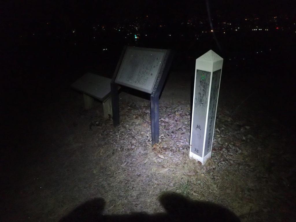 夜明け前の暗闇の光城山山頂をブラックダイヤモンドの登山用ヘッドライトであるストームで照らす