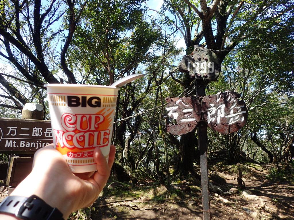 天城山の万三郎岳で食べるカップラーメン