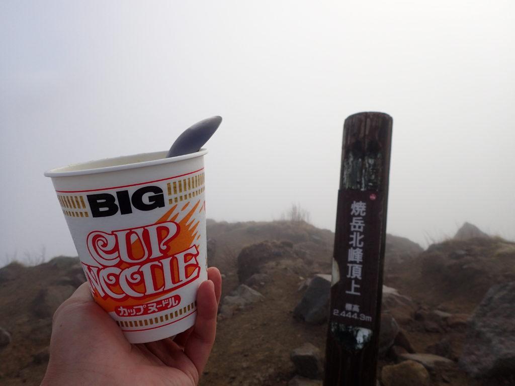 日本百名山の焼岳北峰頂上で食べるカップラーメン
