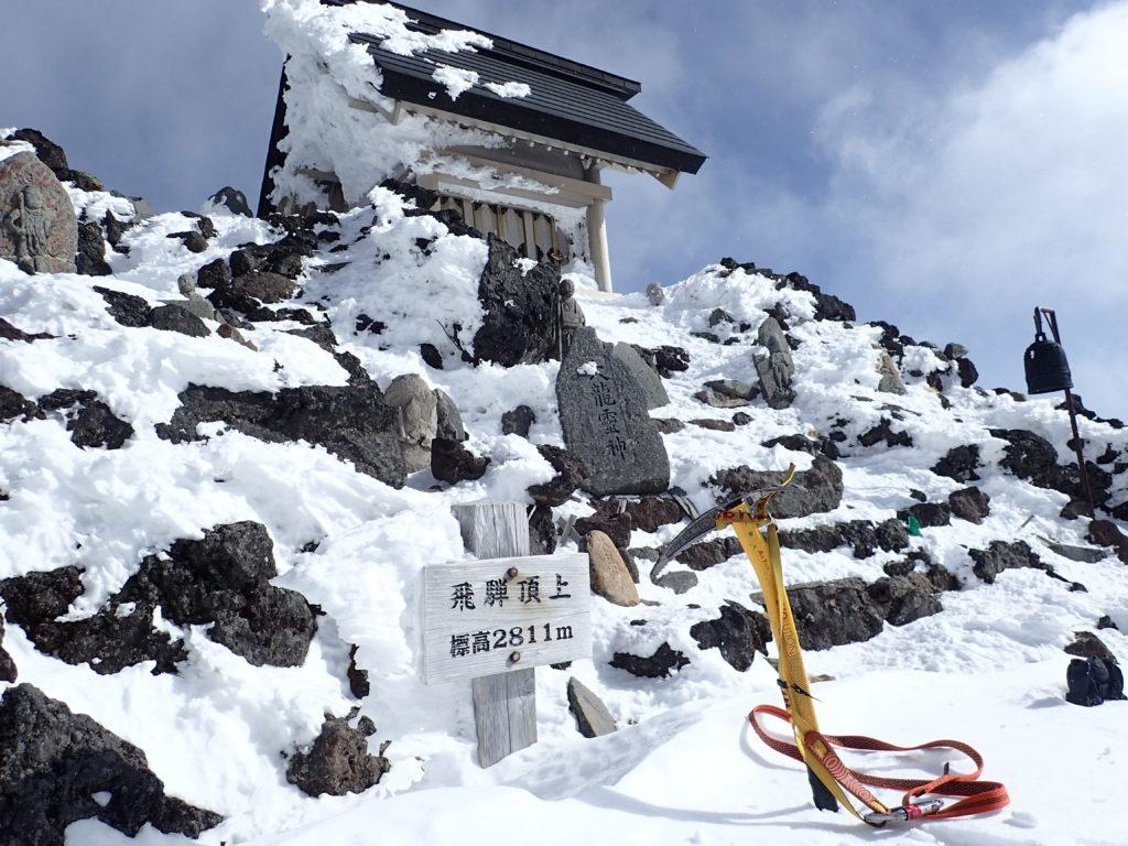 厳冬期の御嶽山飛騨山頂でグリベルのピッケルであるエアーテックエヴォリューションの記念撮影