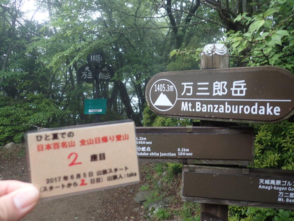 ひと夏での日本百名山全山日帰り登山で登った天城山の万三郎岳山頂で自作の登頂カードで記念写真