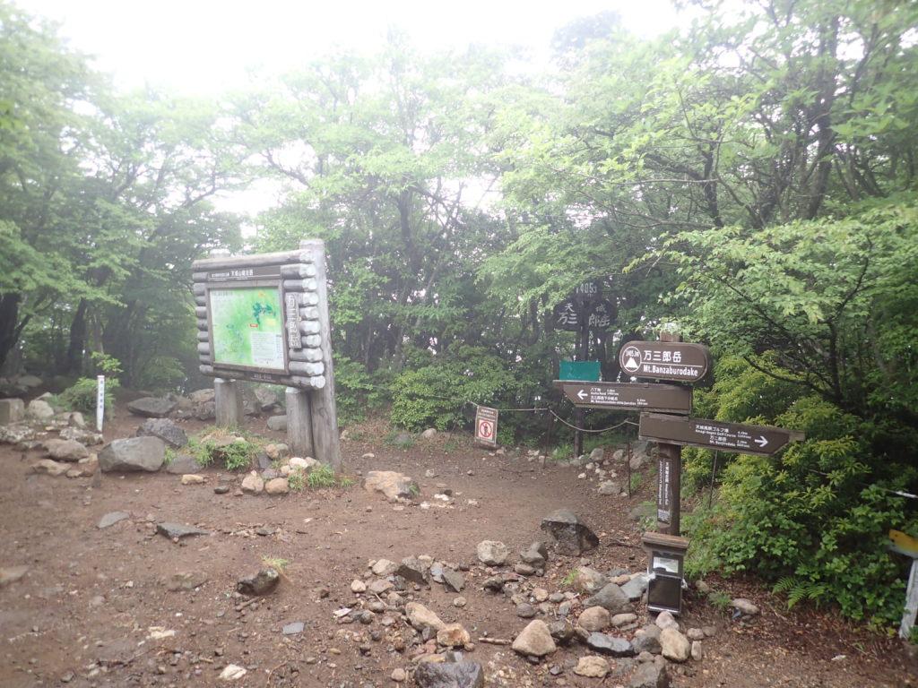 ひと夏での日本百名山全山日帰り登山で撮影した天城山の万三郎岳の山頂標