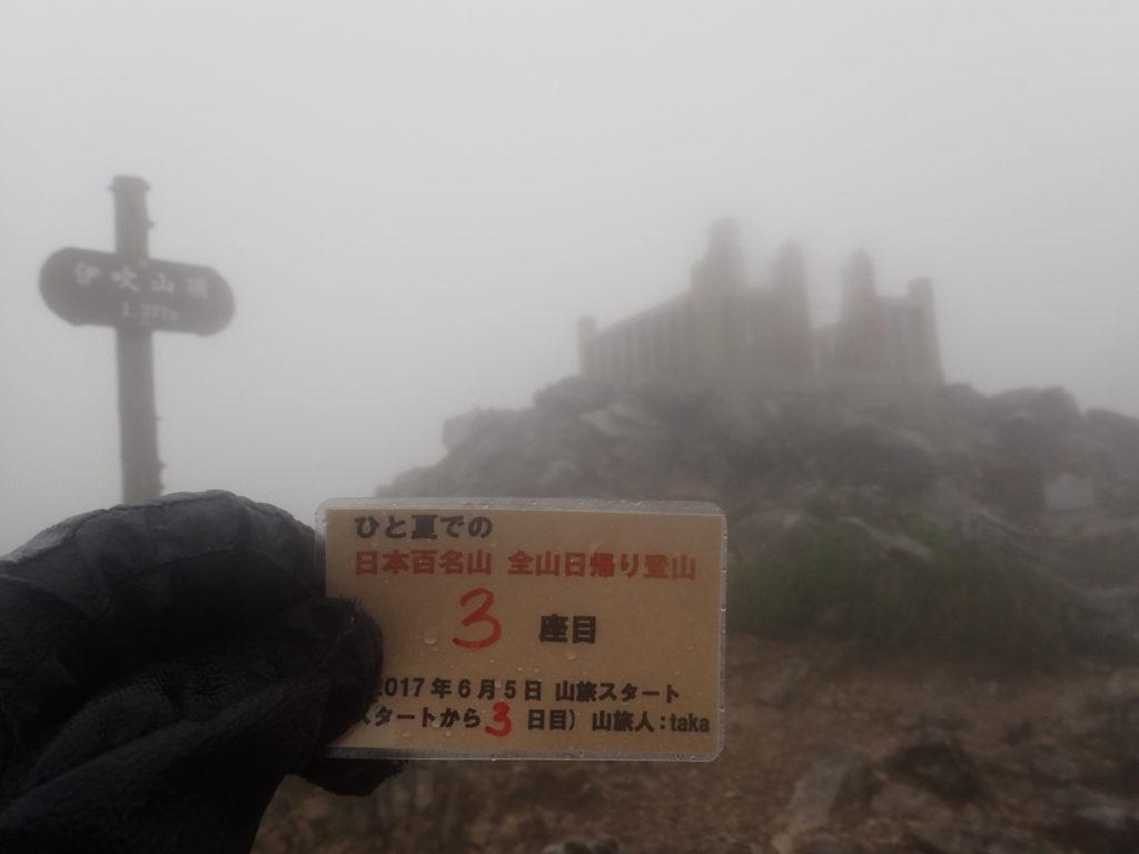 ひと夏での日本百名山全山日帰り登山で登った伊吹山の山頂で自作の登頂カードで記念写真