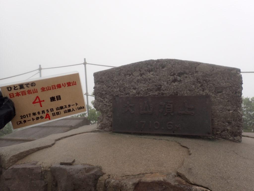 ひと夏での日本百名山全山日帰り登山で登った鳥取県の大山の山頂で自作の登頂カードで記念写真