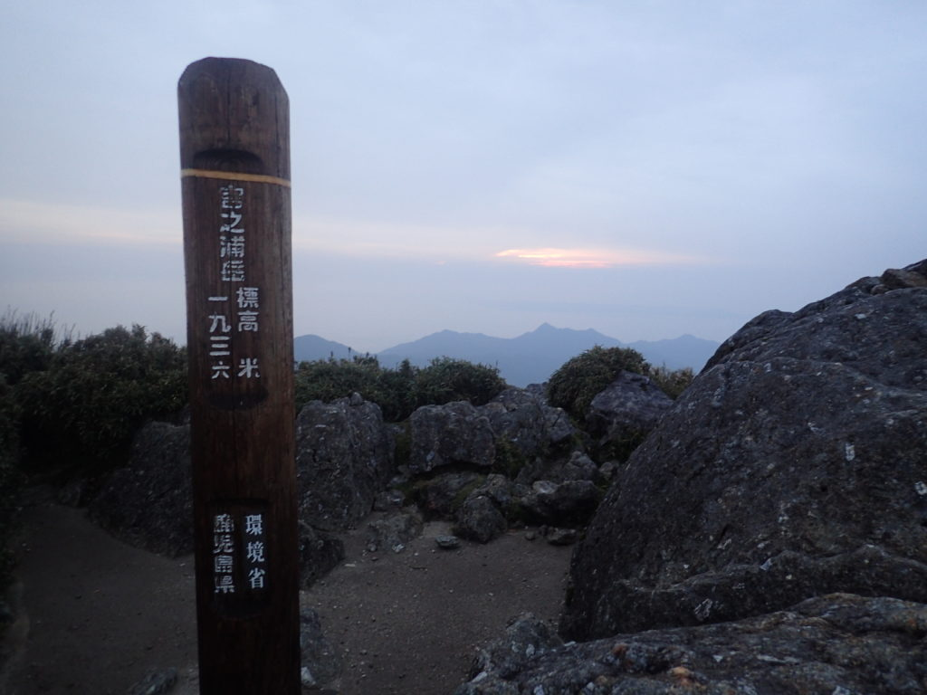 ひと夏での日本百名山全山日帰り登山で撮影した屋久島の宮之浦岳の山頂標