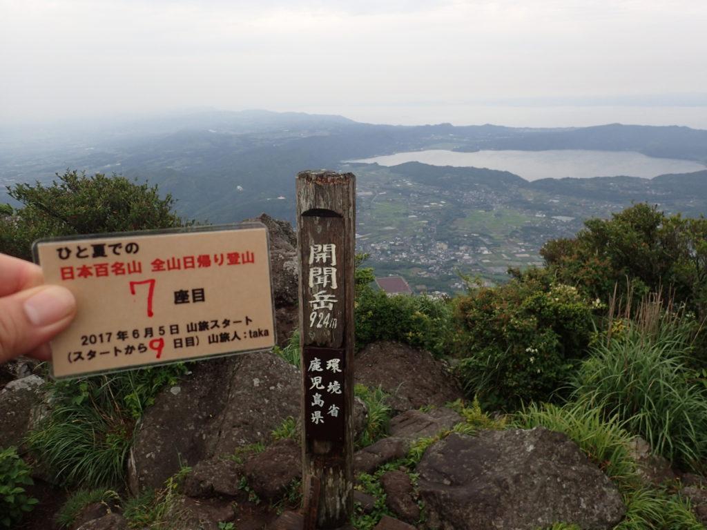 ひと夏での日本百名山全山日帰り登山で登った開聞岳の山頂で自作の登頂カードで記念写真