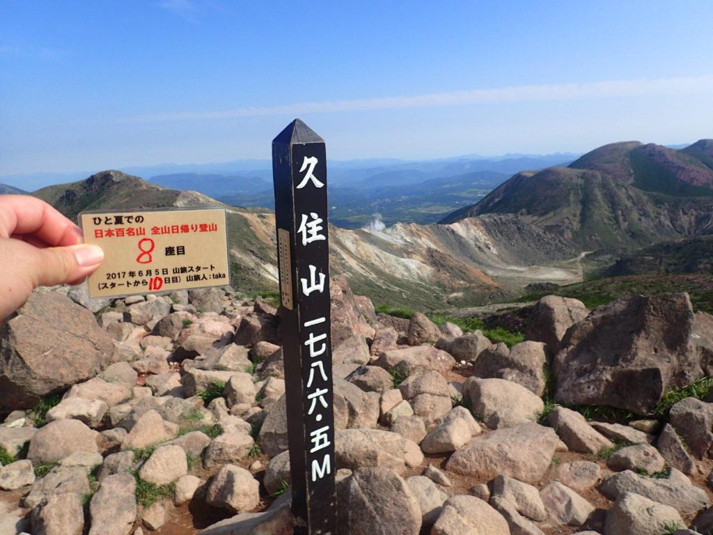 ひと夏での日本百名山全山日帰り登山で登った九重山の久住山の山頂で自作の登頂カードで記念写真