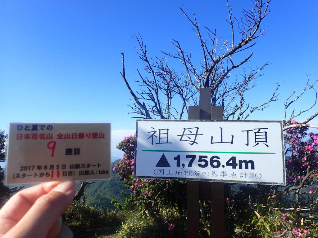 ひと夏での日本百名山全山日帰り登山で登った祖母山の山頂で自作の登頂カードで記念写真