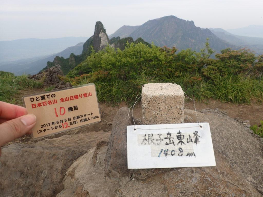 ひと夏での日本百名山全山日帰り登山で登った阿蘇山の根子岳山頂で自作の登頂カードで記念写真