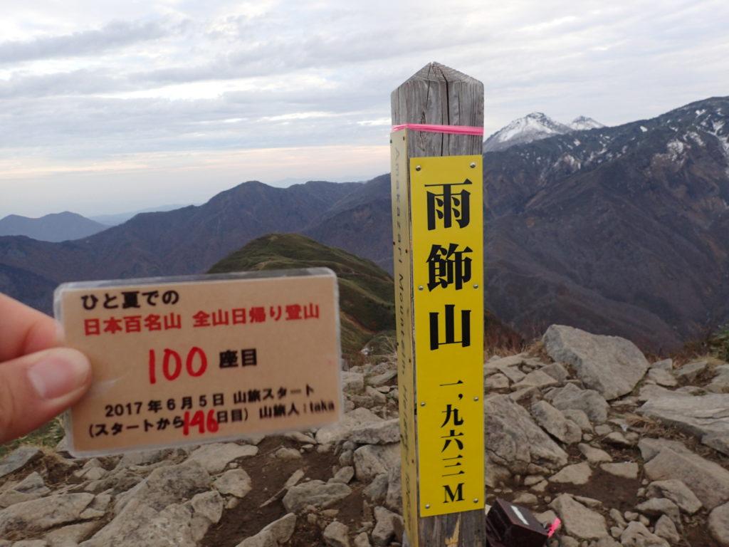 ひと夏での日本百名山全山日帰り登山で登った雨飾山の山頂で自作の登頂カードで記念写真