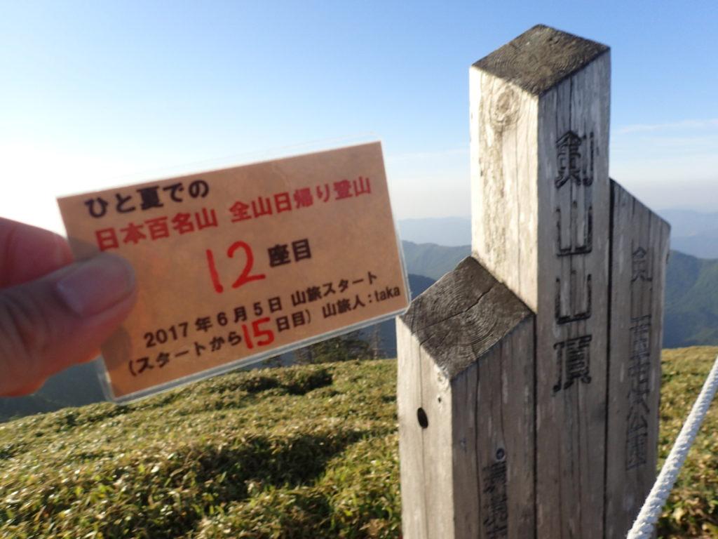 ひと夏での日本百名山全山日帰り登山で登った剣山の山頂で自作の登頂カードで記念写真