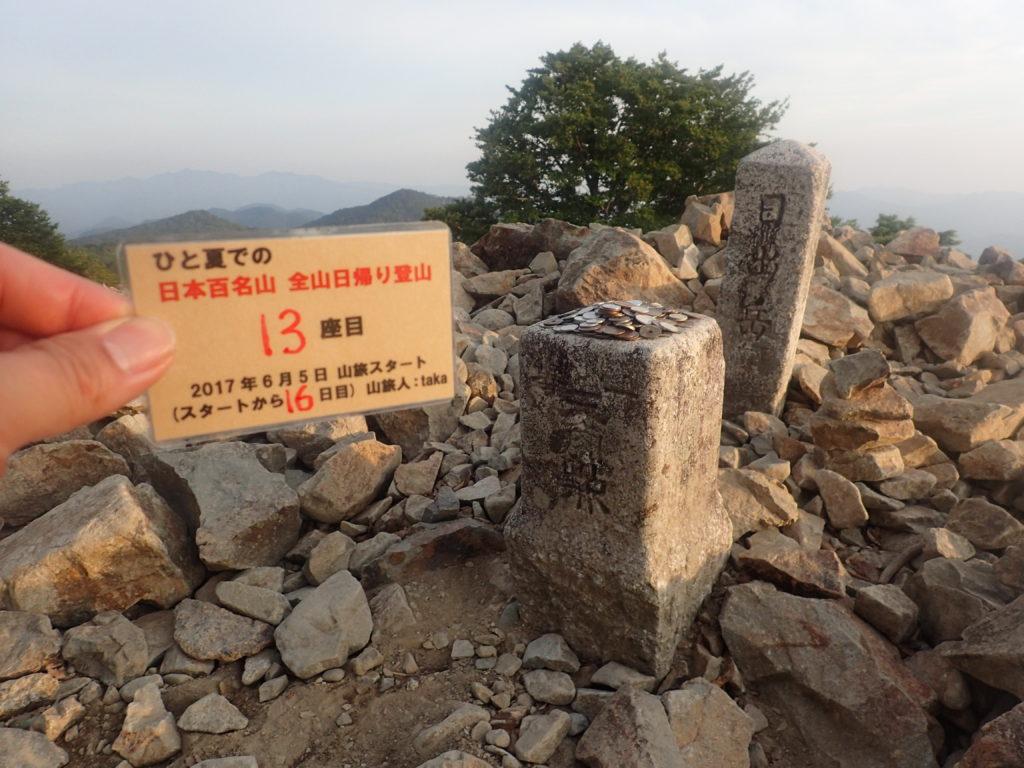 ひと夏での日本百名山全山日帰り登山で登った大台ヶ原山の日出ヶ岳の山頂で自作の登頂カードで記念写真