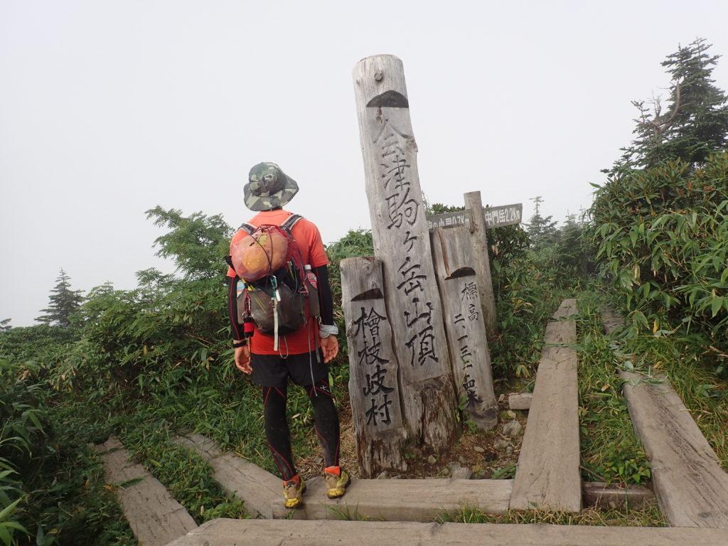 ひと夏での日本百名山全山日帰り登山70座目の会津駒ヶ岳の山頂での記念写真