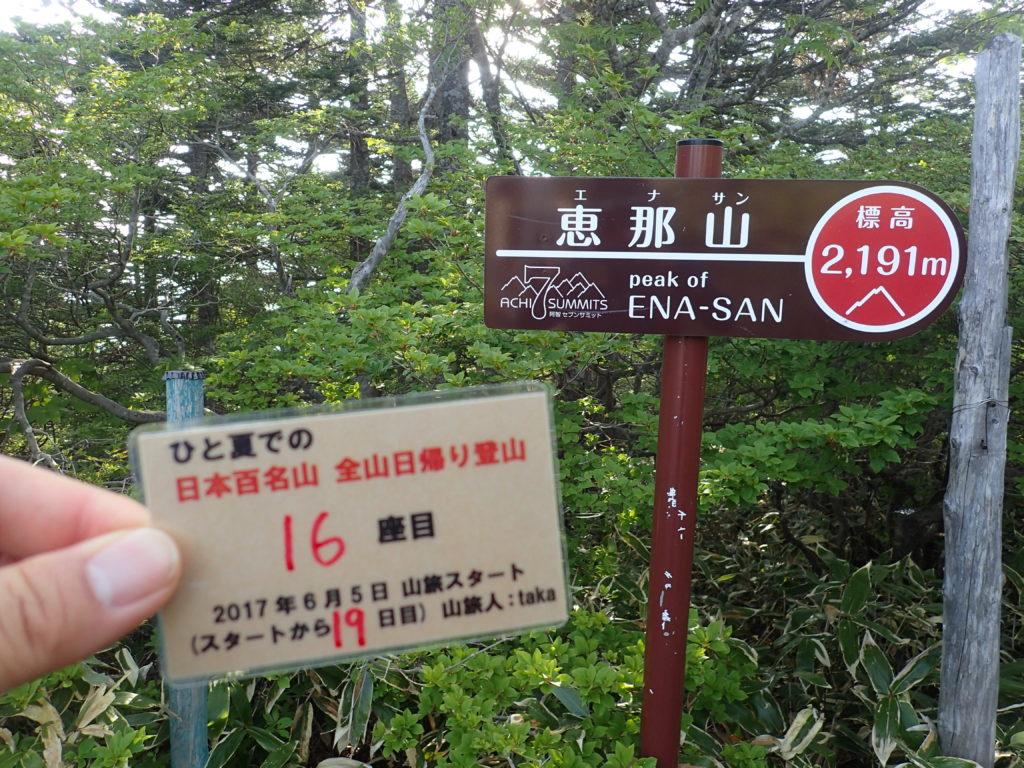 ひと夏での日本百名山全山日帰り登山で登った恵那山の山頂で自作の登頂カードで記念写真