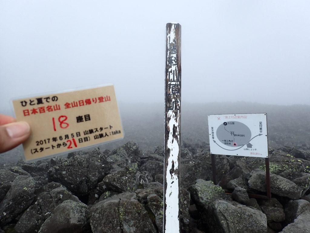 ひと夏での日本百名山全山日帰り登山で登った蓼科山の山頂で自作の登頂カードで記念写真