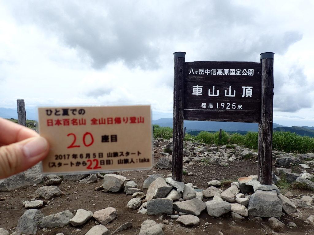 ひと夏での日本百名山全山日帰り登山で登った霧ケ峰の車山山頂で自作の登頂カードで記念写真