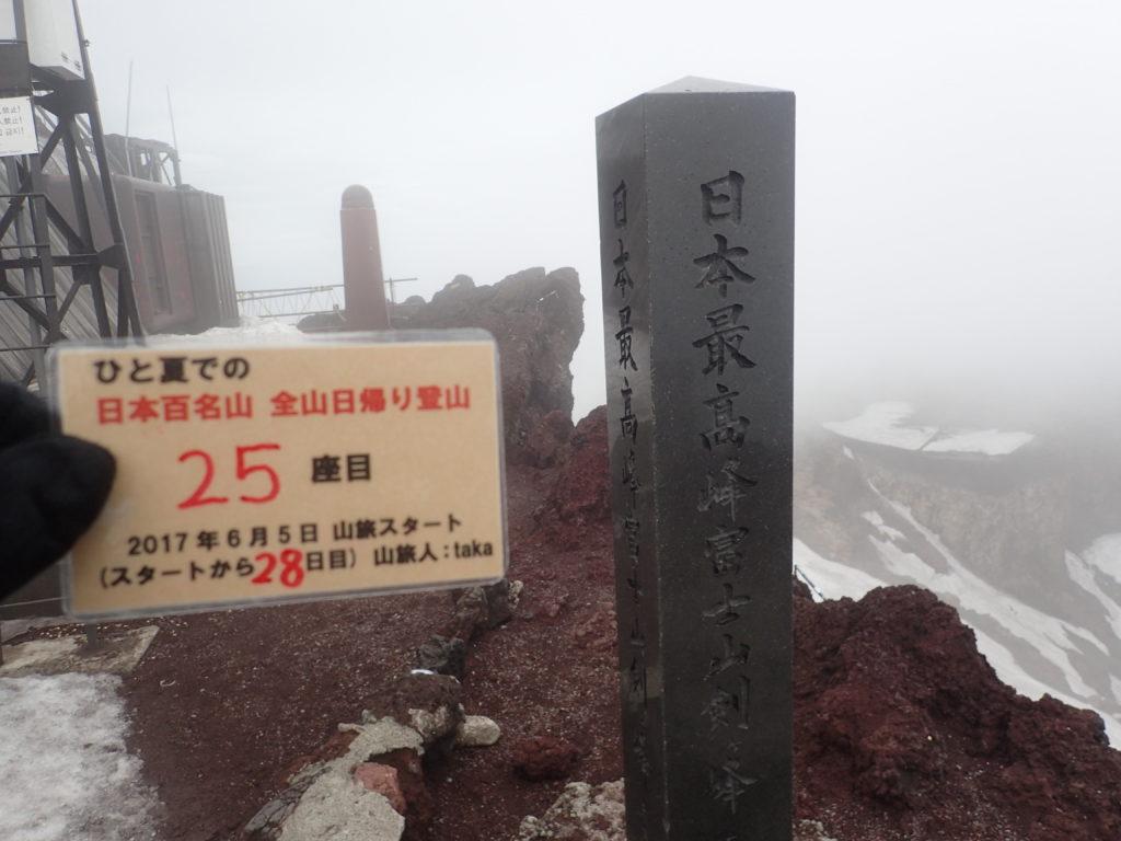 ひと夏での日本百名山全山日帰り登山で登った富士山の剣ヶ峰山頂で自作の登頂カードで記念写真