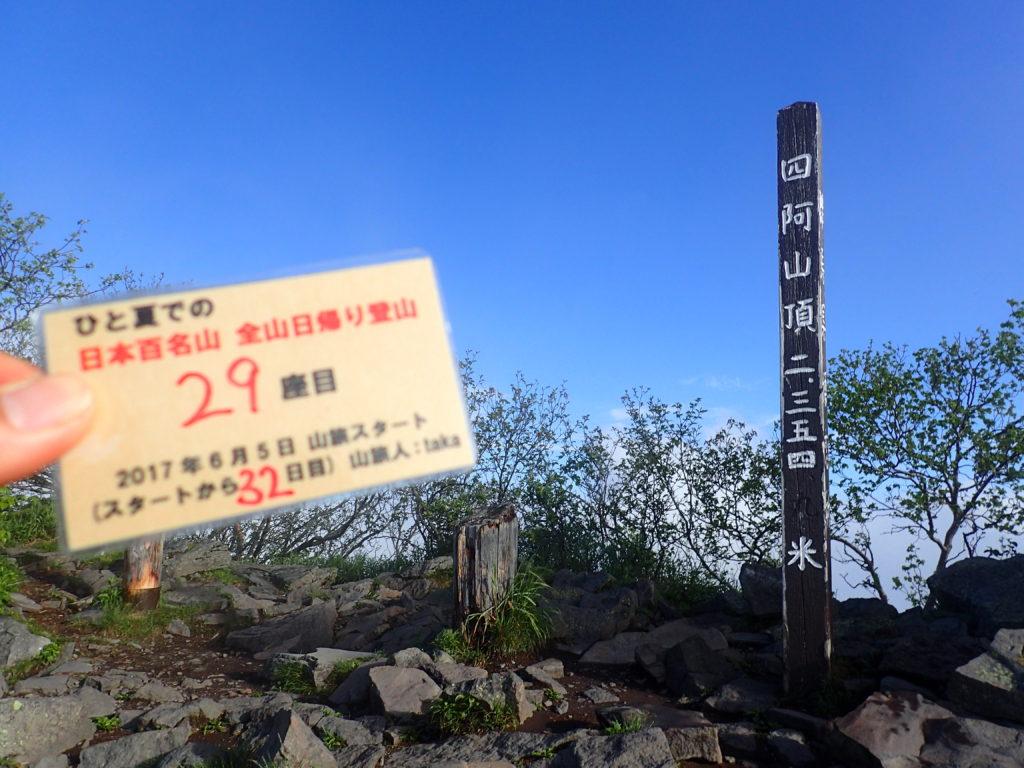 ひと夏での日本百名山全山日帰り登山で登った四阿山の山頂で自作の登頂カードで記念写真