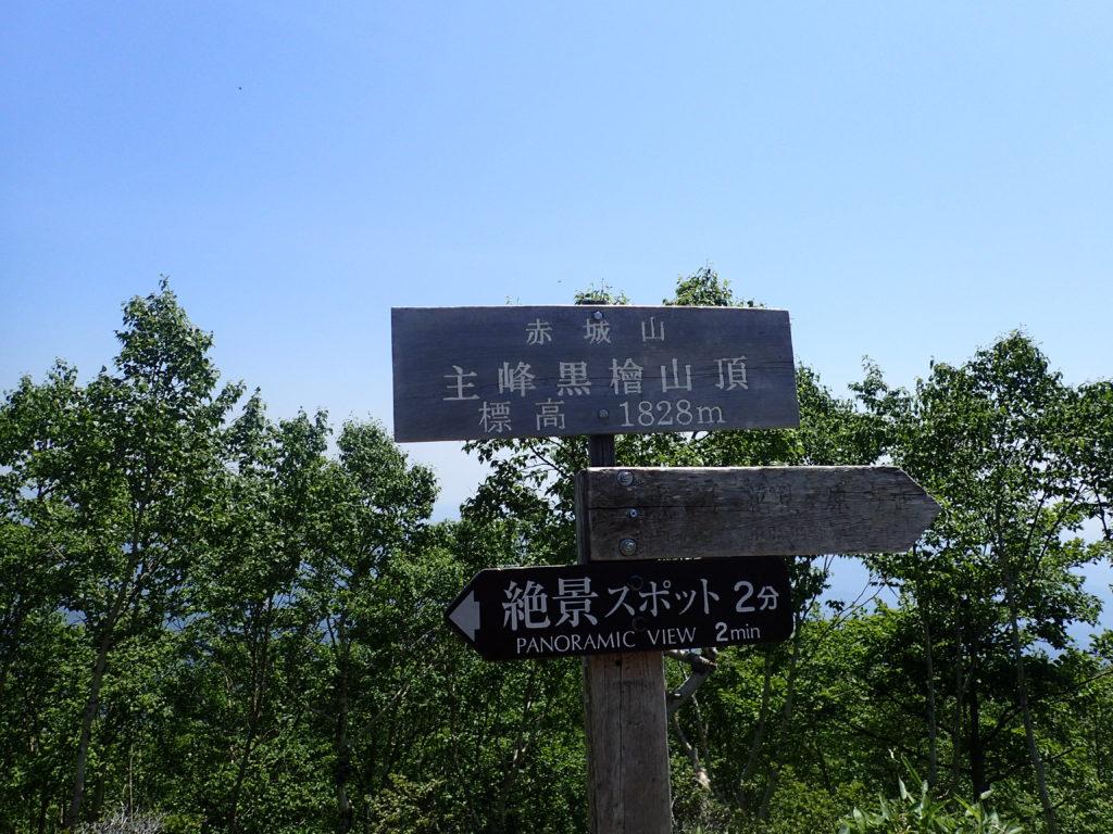 ひと夏での日本百名山全山日帰り登山で撮影した赤城山の黒檜山の山頂標