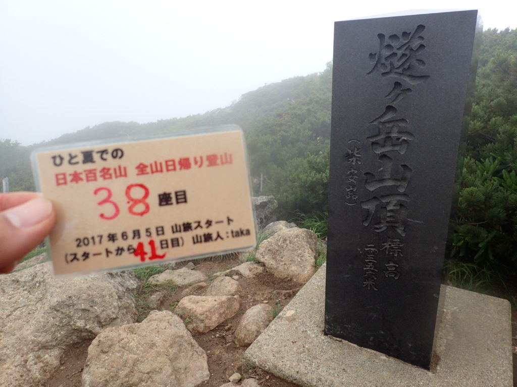 ひと夏での日本百名山全山日帰り登山で登った燧ヶ岳の山頂で自作の登頂カードで記念写真