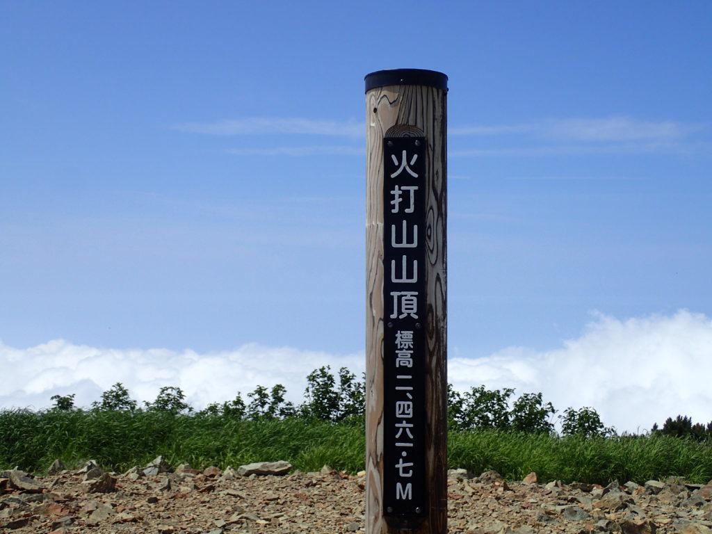 ひと夏での日本百名山全山日帰り登山で撮影した火打山の山頂標