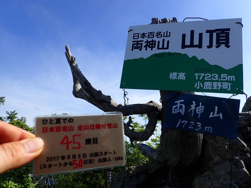 ひと夏での日本百名山全山日帰り登山で登った両神山の山頂で自作の登頂カードで記念写真
