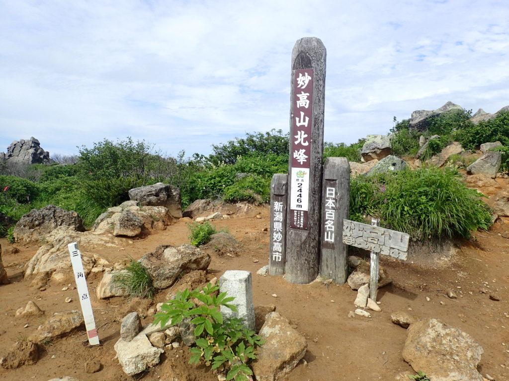 ひと夏での日本百名山全山日帰り登山で撮影した妙高山北峰の山頂標