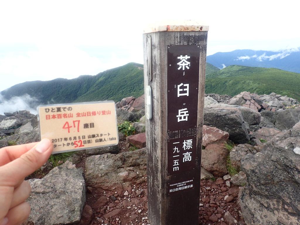 ひと夏での日本百名山全山日帰り登山で登った那須岳の茶臼岳の山頂で自作の登頂カードで記念写真