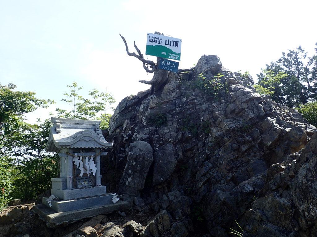 ひと夏での日本百名山全山日帰り登山で撮影した両神山の山頂標