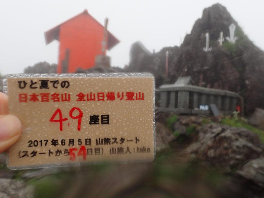 ひと夏での日本百名山全山日帰り登山で登った早池峰山の山頂で自作の登頂カードで記念写真