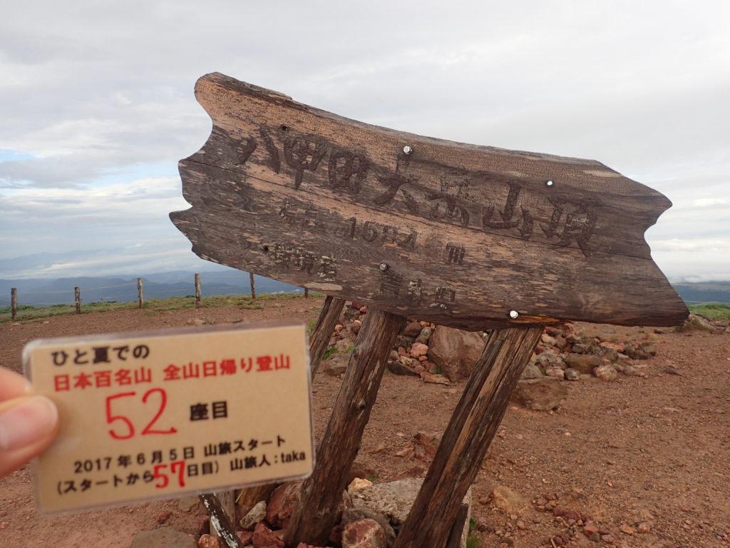 ひと夏での日本百名山全山日帰り登山で登った八甲田山の山頂で自作の登頂カードで記念写真