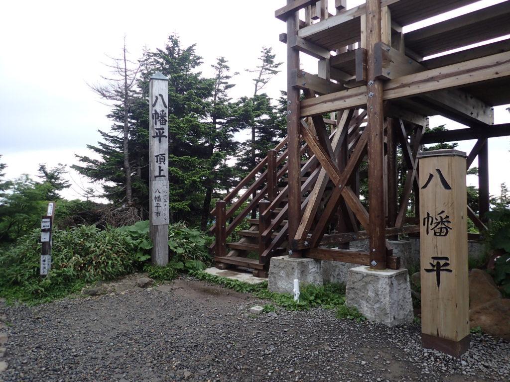 ひと夏での日本百名山全山日帰り登山で撮影した八幡平の山頂標