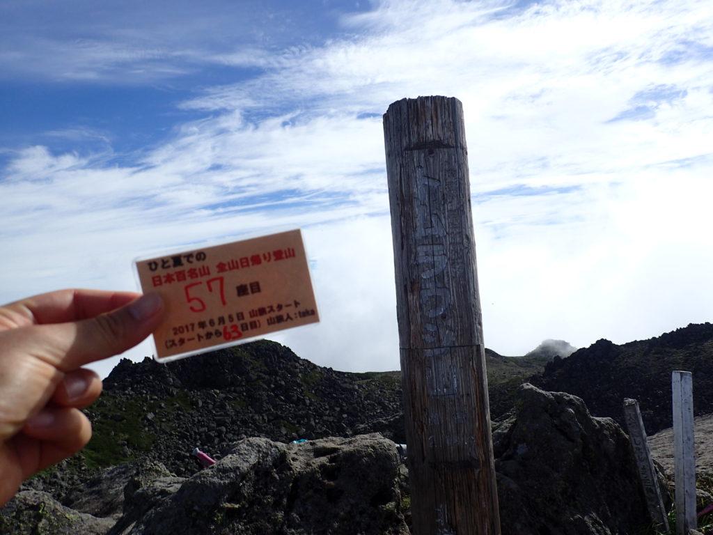 ひと夏での日本百名山全山日帰り登山で登ったトムラウシ山の山頂で自作の登頂カードで記念写真