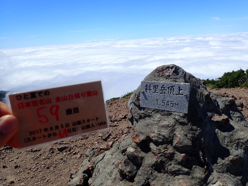 ひと夏での日本百名山全山日帰り登山で登った斜里岳の山頂で自作の登頂カードで記念写真