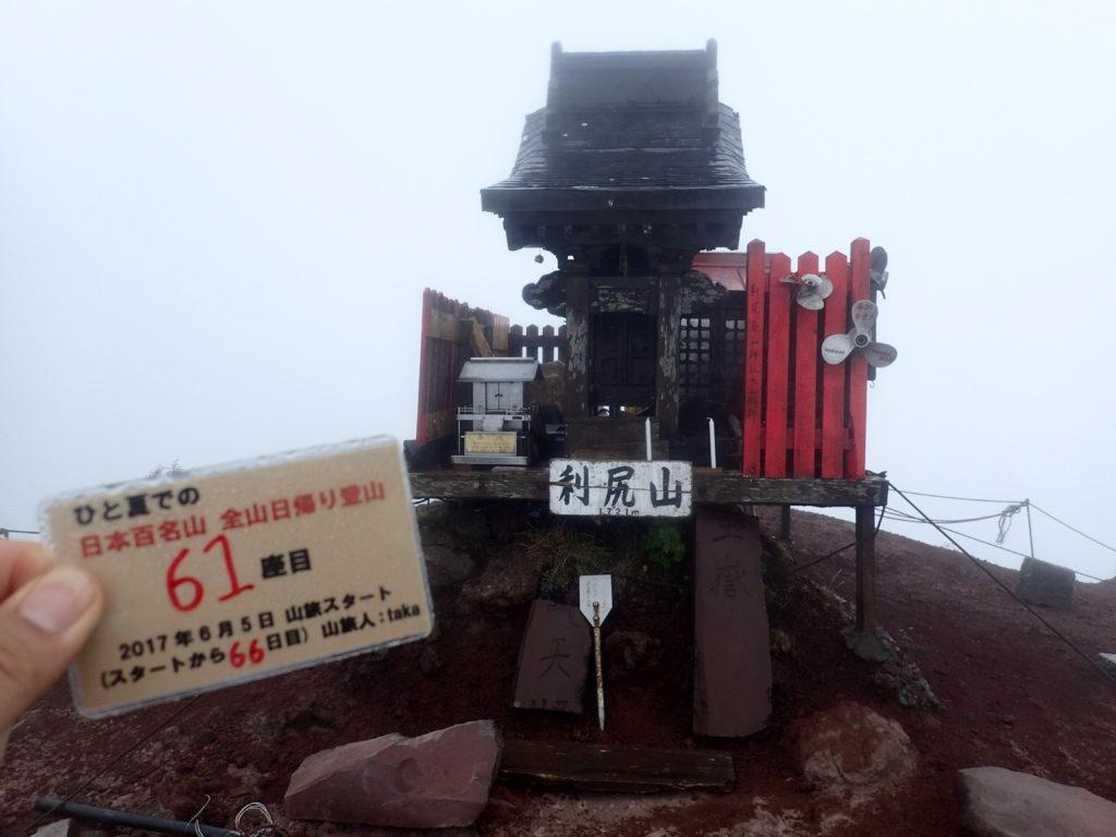 ひと夏での日本百名山全山日帰り登山で登った利尻山の山頂で自作の登頂カードで記念写真