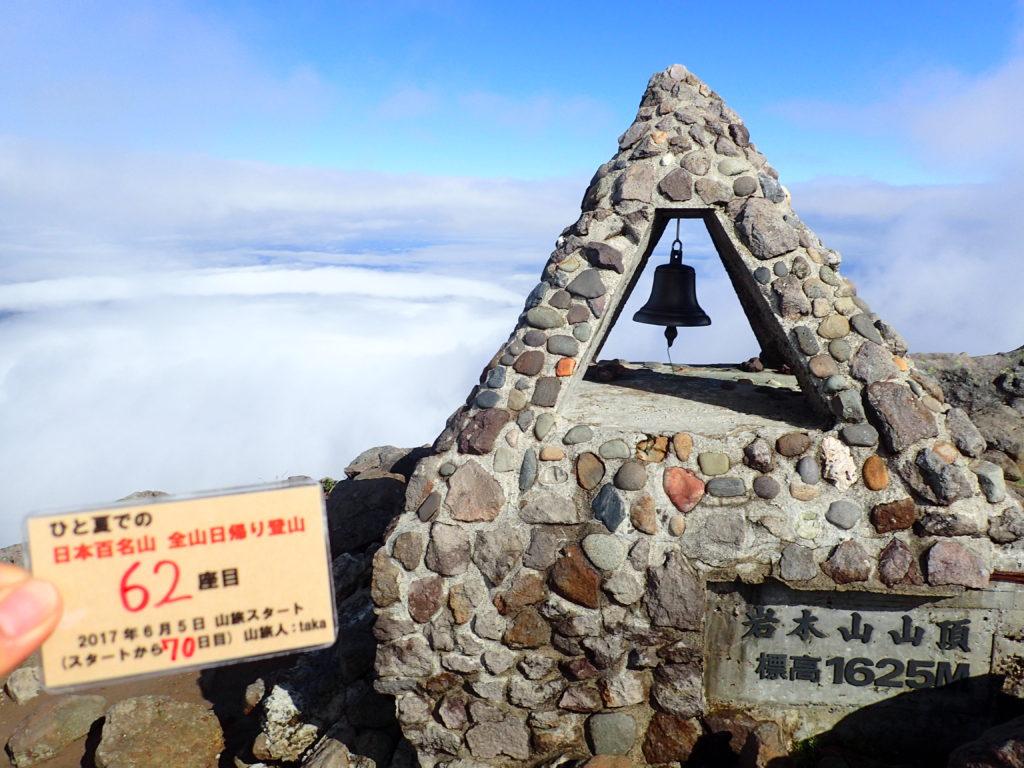 ひと夏での日本百名山全山日帰り登山で登った岩木山の山頂で自作の登頂カードで記念写真