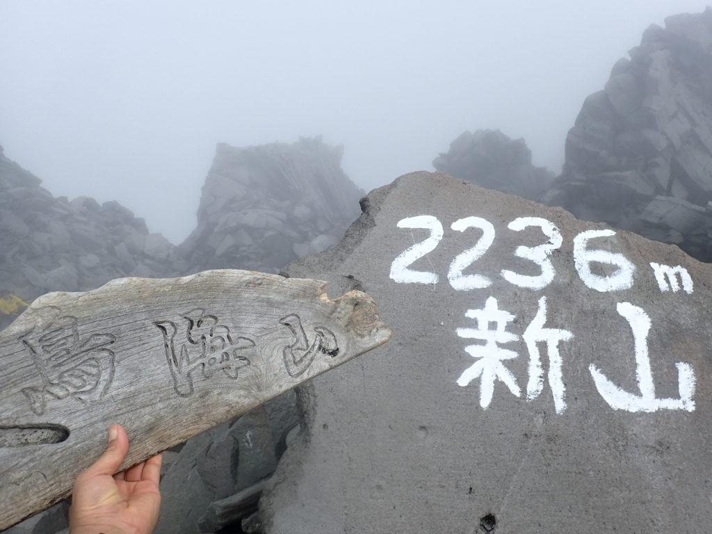 ひと夏での日本百名山全山日帰り登山で撮影した鳥海山の山頂標