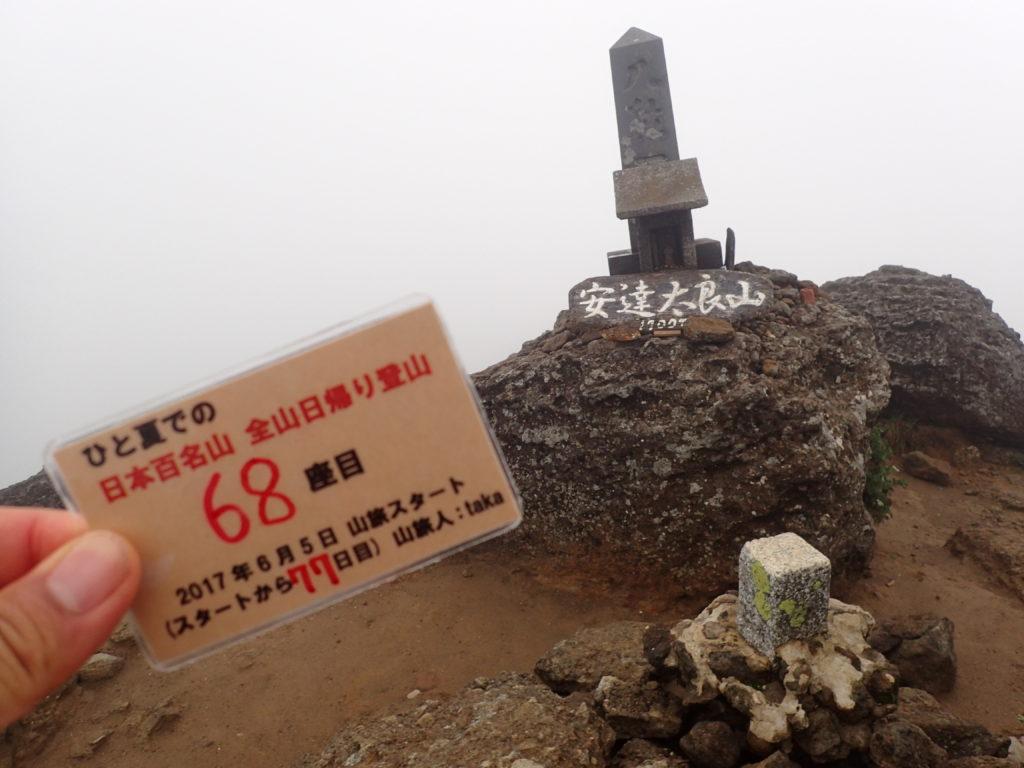 ひと夏での日本百名山全山日帰り登山で登った安達太良山の山頂で自作の登頂カードで記念写真