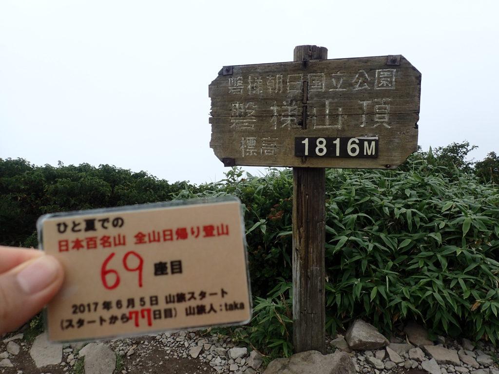 ひと夏での日本百名山全山日帰り登山で登った磐梯山の山頂で自作の登頂カードで記念写真