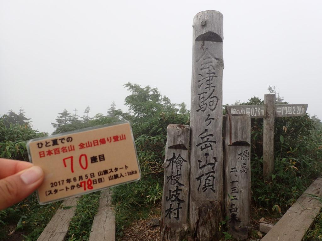 ひと夏での日本百名山全山日帰り登山で登った会津駒ヶ岳の山頂で自作の登頂カードで記念写真