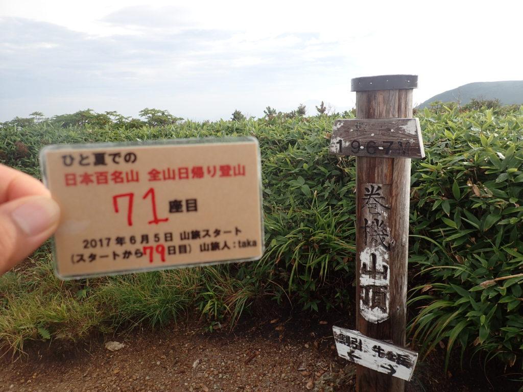 ひと夏での日本百名山全山日帰り登山で登った巻機山の山頂で自作の登頂カードで記念写真