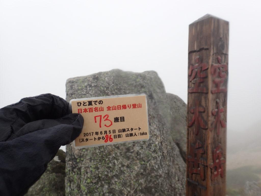 ひと夏での日本百名山全山日帰り登山で登った空木岳の山頂で自作の登頂カードで記念写真