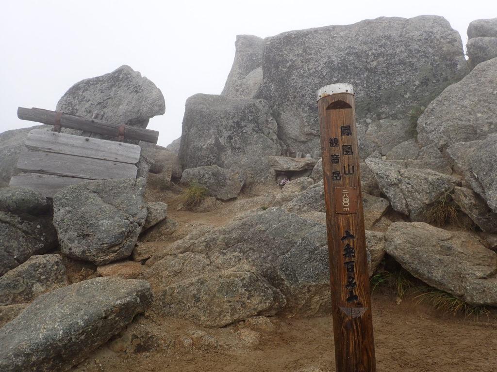 ひと夏での日本百名山全山日帰り登山で撮影した鳳凰三山の観音岳の山頂標