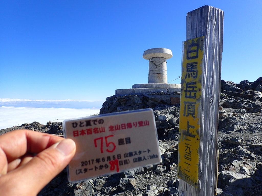 ひと夏での日本百名山全山日帰り登山で登った白馬岳の山頂で自作の登頂カードで記念写真