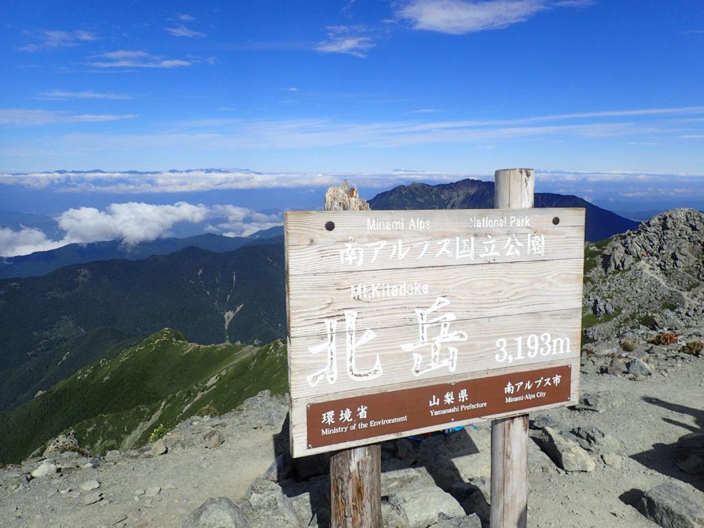 ひと夏での日本百名山全山日帰り登山で撮影した南アルプスの北岳の山頂標