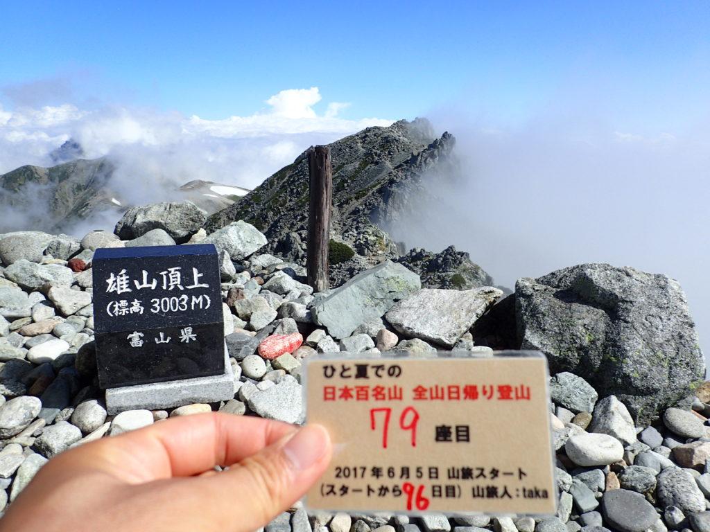 ひと夏での日本百名山全山日帰り登山で登った立山の雄山の山頂で自作の登頂カードで記念写真
