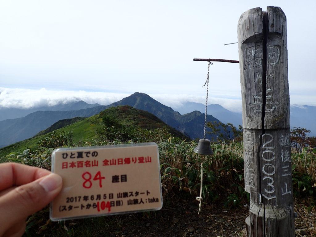 ひと夏での日本百名山全山日帰り登山で登った越後駒ヶ岳の山頂で自作の登頂カードで記念写真